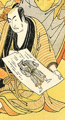 Shunsho print showing